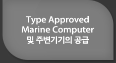 Type Approved Marine Computer & Equipment selling